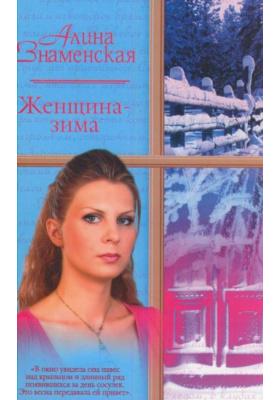 Женщина-зима : Роман