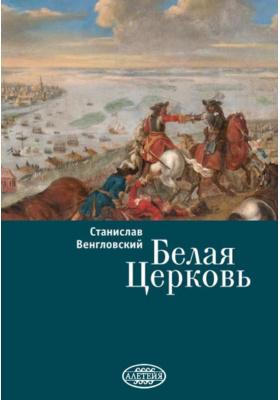 Белая Церковь: художественная литература