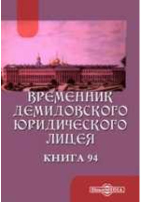 Временник Демидовского юридического лицея: журнал. 1907. Книга 94