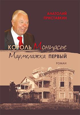 Король Монпасье Мармелажка Первый: художественная литература