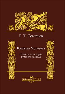 Боярыня Морозова : повесть из истории русского раскола: художественная литература