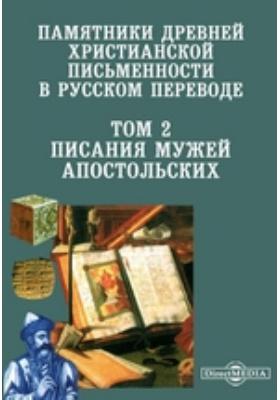 Памятники древней христианской письменности в русском переводе. Т. 2. Писания мужей апостольских