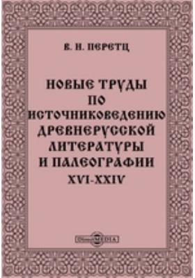 Новые труды по источниковедению древнерусской литературы и палеографии. XVI-XXIV