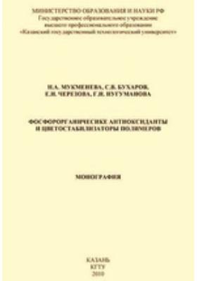 Фосфорорганические антиоксиданты и цветостабилизаторы полимеров: монография