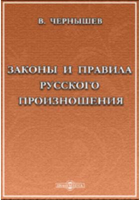 Законы и правила русского произношения. Звуки. Формы. Ударение