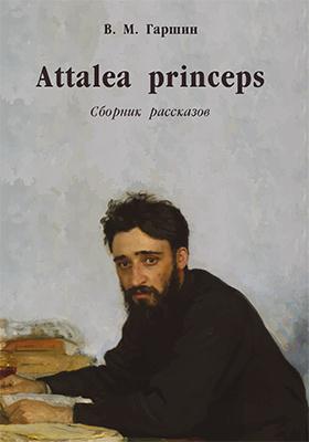 Attalea princeps : сборник рассказов: художественная литература