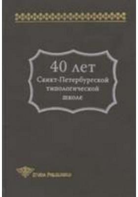 40 лет Санкт-Петербургской типологической школе : сборник статей: сборник научных трудов