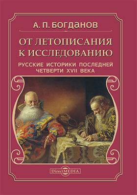 От летописания к исследованию : русские историки последней четверти XVII века: монография