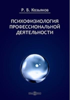 Психофизиология профессиональной деятельности: конспект лекций