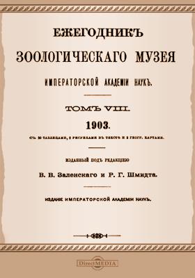 Ежегодник Зоологического музея Императорской Академии Наук: журнал. 1903. Том 8