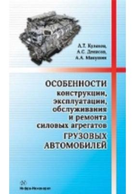 Особенности конструкции, эксплуатации, обслуживания и ремонта силовых агрегатов грузовых автомобилей: учебное пособие