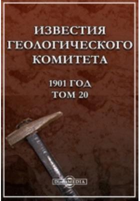 Известия Геологического комитета год: журнал. 1901. Том 20