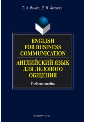 English for Business Communication. Английский язык для делового общения: учебное пособие