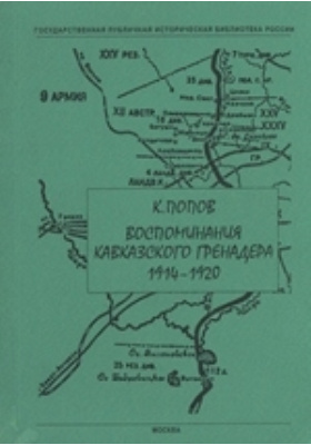 Воспоминания кавказского гренадера. 1914—1920