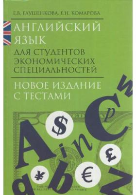 Английский язык для студентов экономических специальностей : Учебник. 3-е издание, исправленное и дополненное