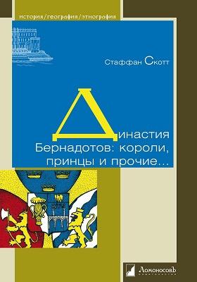 Династия Бернадотов : короли, принцы и прочие…