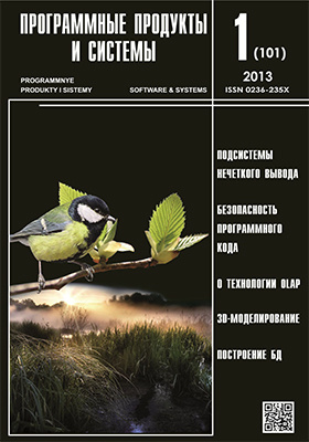 Программные продукты и системы: научно-практическое издание. 2013. № 1 (101)