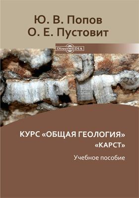 Курс «Общая геология» : «Карст»: учебное пособие