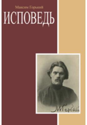 Исповедь. Сборник: художественная литература