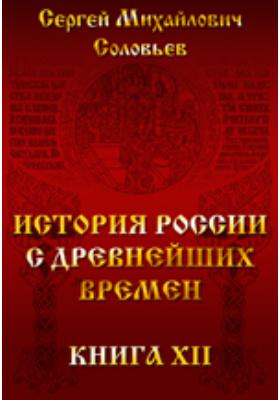 История России с древнейших времен. Книга XII