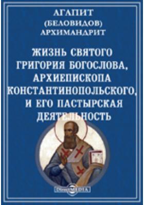 Жизнь Святого Григория Богослова, архиепископа константинопольского, и его пастырская деятельность