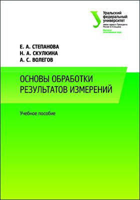 Основы обработки результатов измерений: учебное пособие