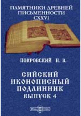 Памятники древней письменности. 126. Сийский иконописный подлинник. Вып 4