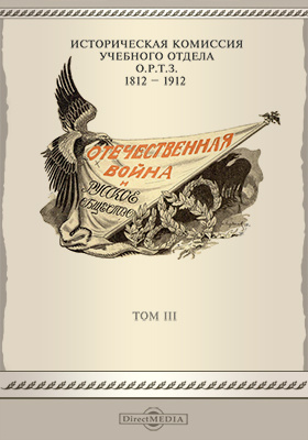 Отечественная война и русское общество (1812-1912). Т. 3