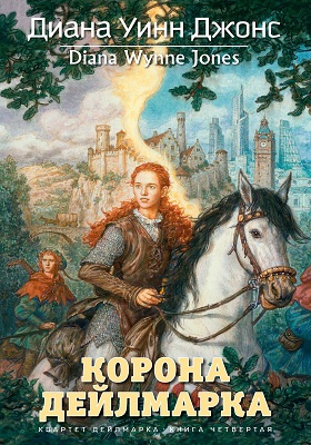 Квартет Дейлмарка: роман. Кн. 4. Корона Дейлмарка