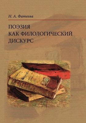 Поэзия как филологический дискурс: монография