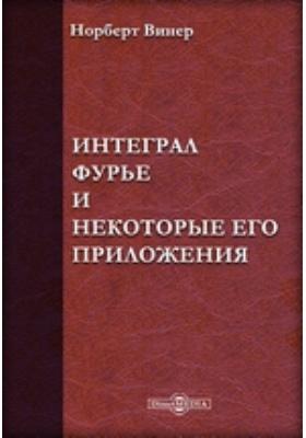 Интеграл Фурье и некоторые его приложения