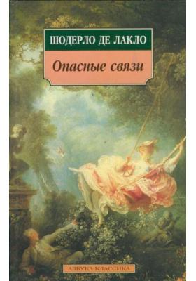 Опасные связи : Роман