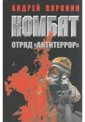 """Комбат. Отряд """"Антитеррор"""" : Роман"""