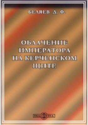 Облачение императора на керченском щите