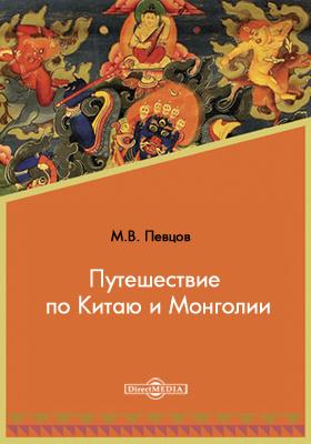 Путешествие по Китаю и Монголии: документально-художественная литература