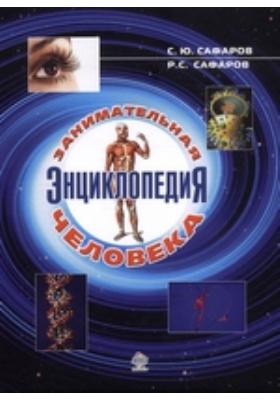 Занимательная энциклопедия человека: энциклопедия