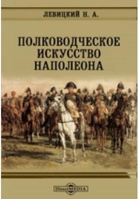Полководческое искусство Наполеона: публицистика
