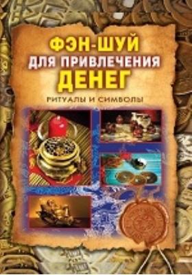 Фэн-шуй для привлечения денег. Ритуалы и символы