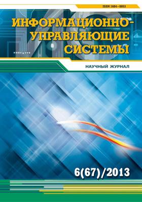 Информационно-управляющие системы: журнал. 2013. № 6(67)