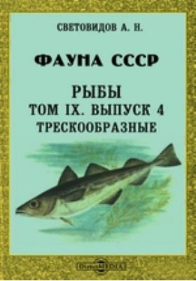 Фауна СССР. Рыбы. Трескообразные: монография. Том IX, Выпуск 4