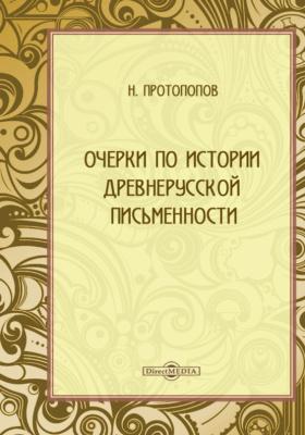 Очерки по истории древнерусской письменности