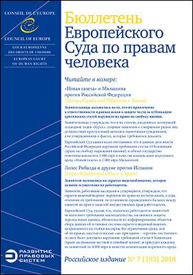 Бюллетень Европейского Суда по правам человека. Российское издание: журнал. 2018. № 7 (193)