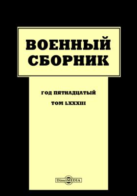 Военный сборник: журнал. 1872. Т. 83