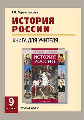 История России. 9 класс : книга для учителя