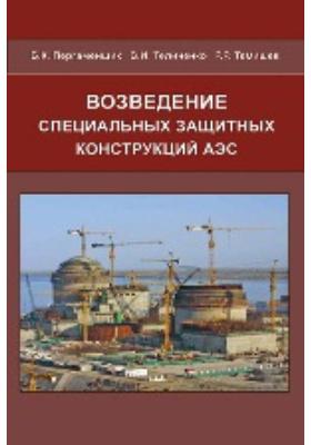 Возведение специальных защитных конструкций АЭС