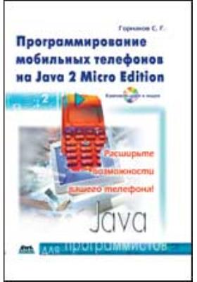 Программирование мобильных телефонов на Java 2 Micro Edition: практические советы