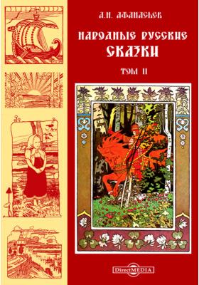 Народные русские сказки. Т. 2