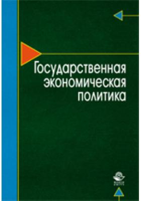 Государственная экономическая политика: учебное пособие