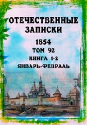 Отечественные записки. 1854. Т. 92, Книга 1-2, Январь-февраль