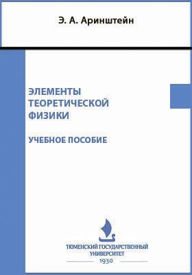 Элементы теоретической физики: учебное пособие